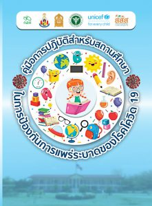 cover Educational Manual 221x300